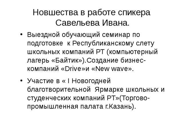 Новшества в работе спикера Савельева Ивана. Выездной обучающий семинар по под...