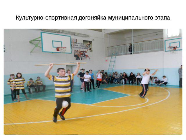 Культурно-спортивная догоняйка муниципального этапа