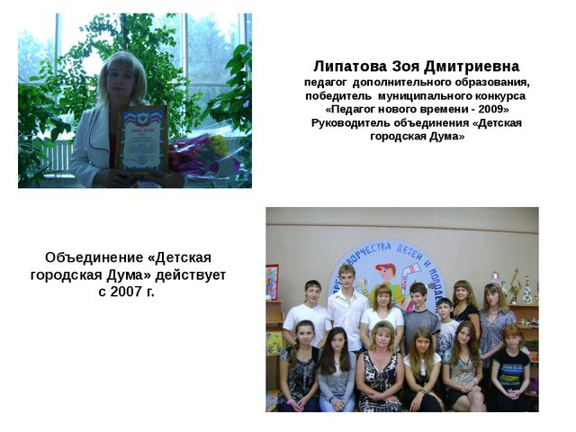 Липатова Зоя Дмитриевна педагог дополнительного образования, победитель муниц...