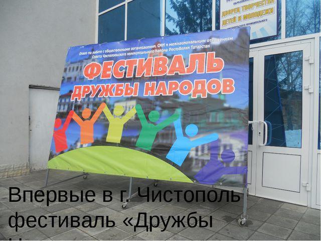 Впервые в г. Чистополь фестиваль «Дружбы Народов»