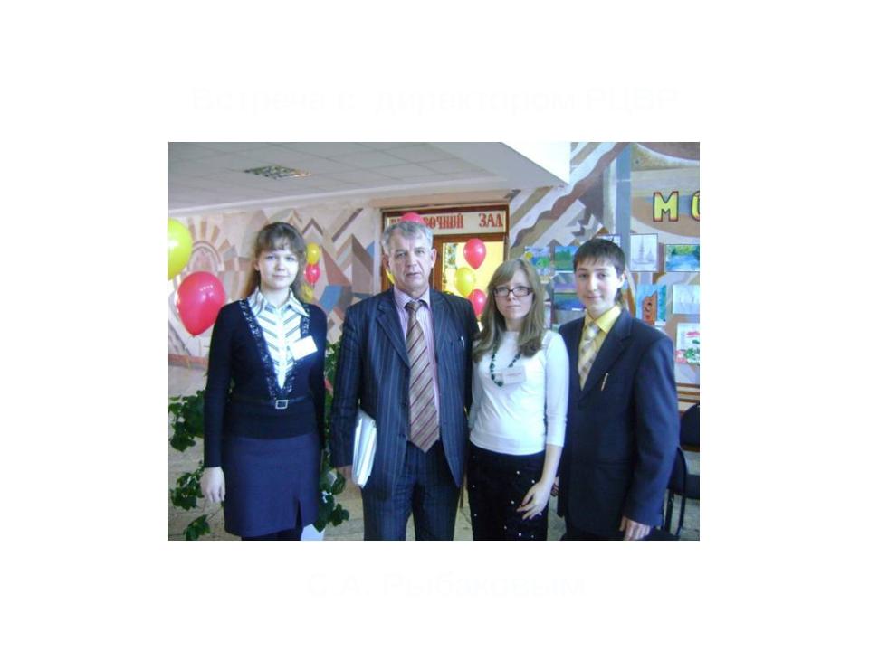 Встреча с директором РЦВР С.А. Рыбаковым