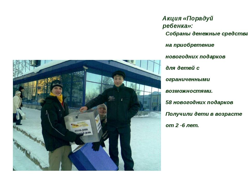 Собраны денежные средства на приобретение новогодних подарков для детей с огр...