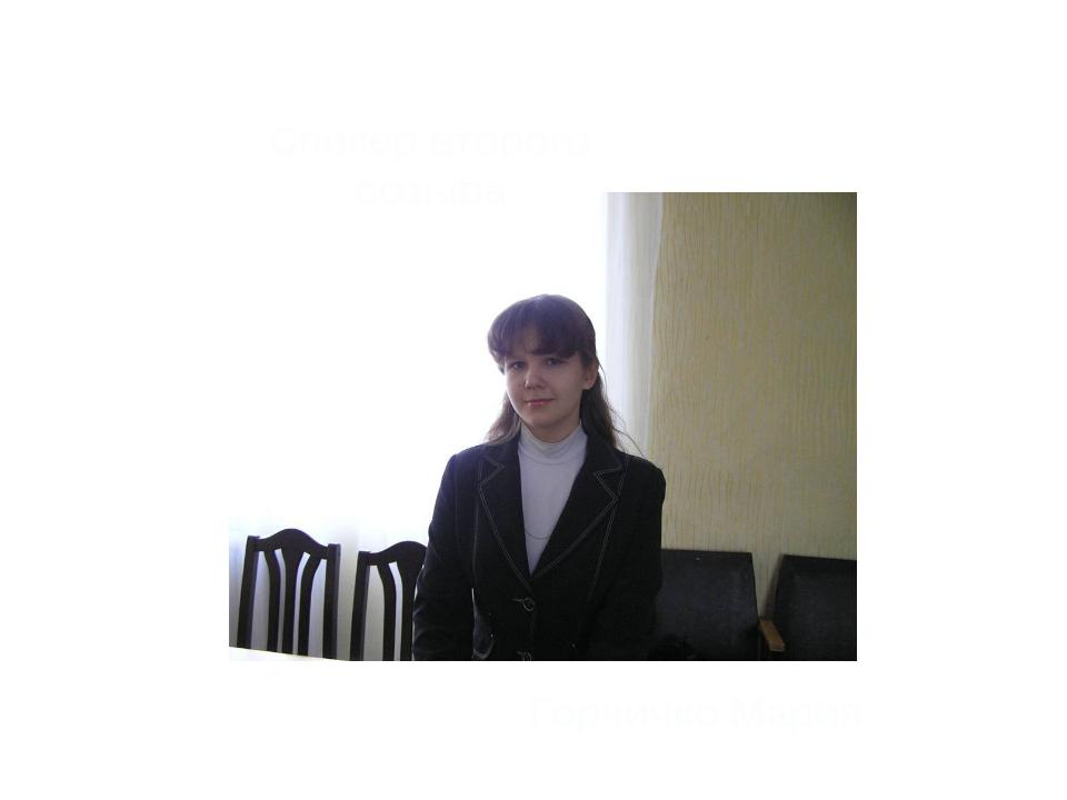Спикер второго созыва Горчичко Мария