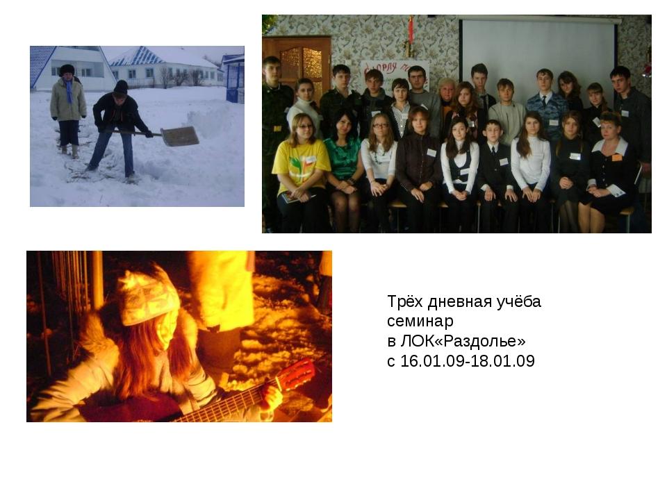 Трёх дневная учёба семинар в ЛОК«Раздолье» с 16.01.09-18.01.09