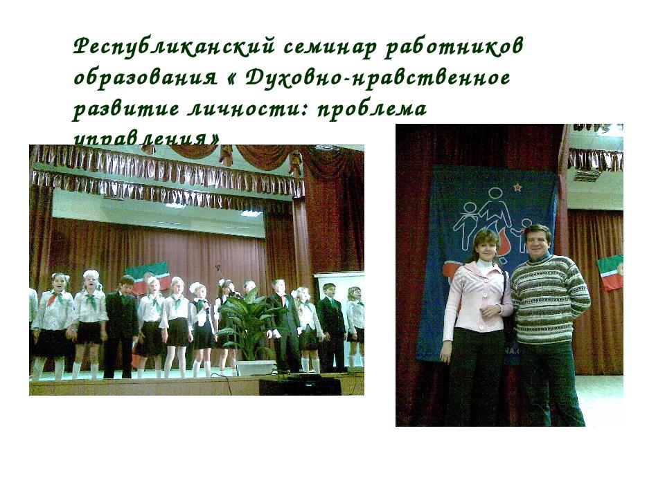 Республиканский семинар работников образования « Духовно-нравственное развити...