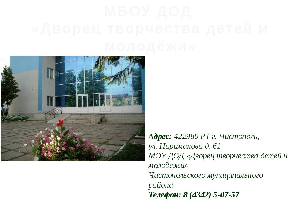МБОУ ДОД «Дворец творчества детей и молодёжи» Адрес: 422980 РТ г. Чистополь,...