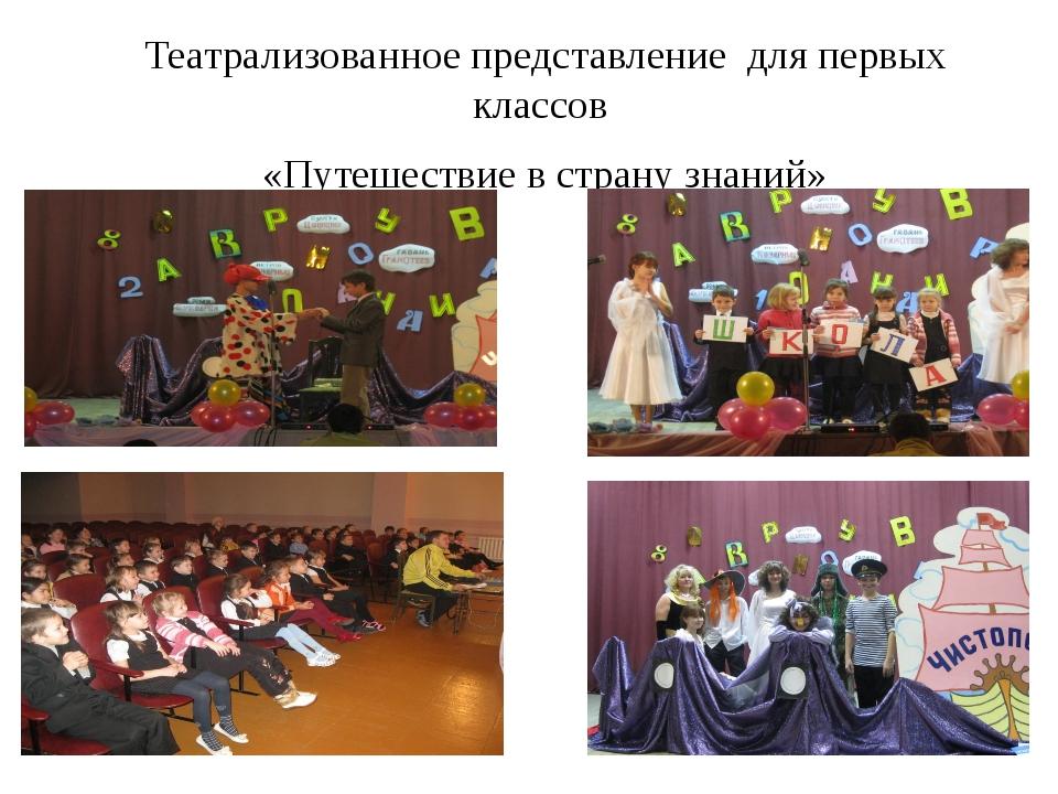 Театрализованное представление для первых классов «Путешествие в страну знаний»