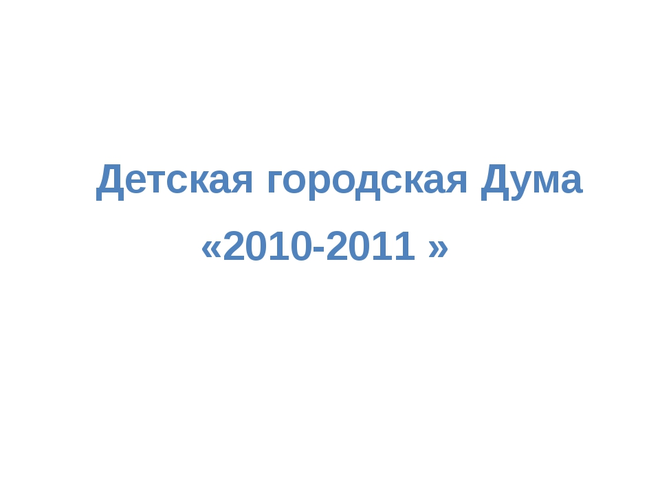 Детская городская Дума «2010-2011 »