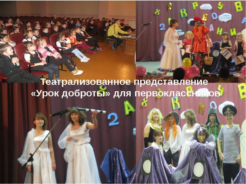 Театрализованное представление «Урок доброты» для первоклассников