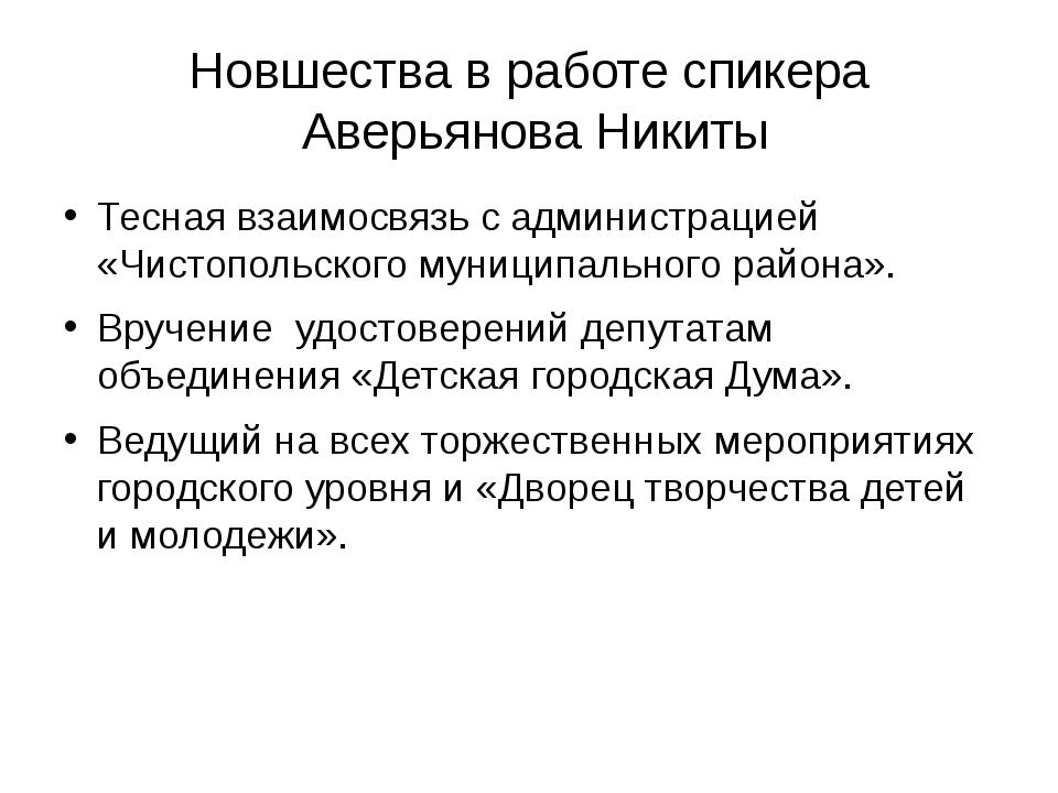 Новшества в работе спикера Аверьянова Никиты Тесная взаимосвязь с администрац...