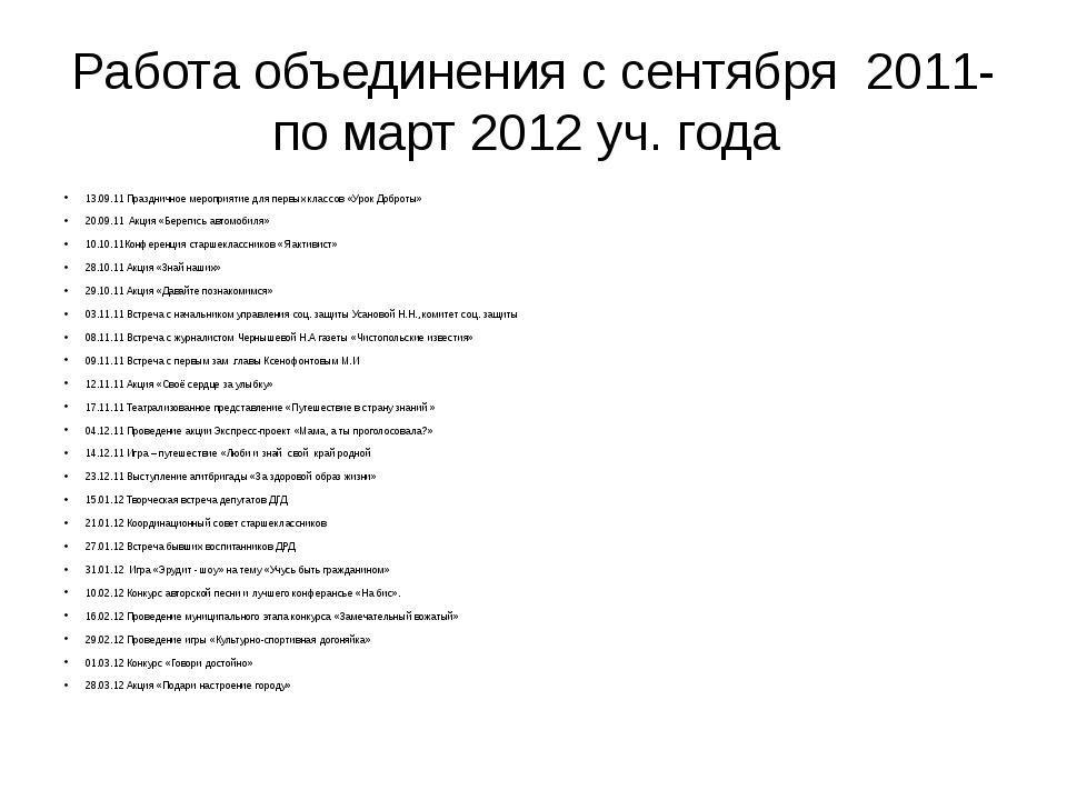 Работа объединения с сентября 2011- по март 2012 уч. года 13.09.11 Празднично...