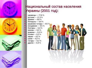 Национальный состав населения Украины (2001 год): украинцы — 77,8 % русские —