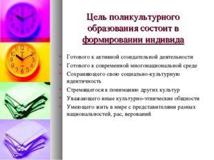 Цель поликультурного образования состоит в формировании индивида Готового к а