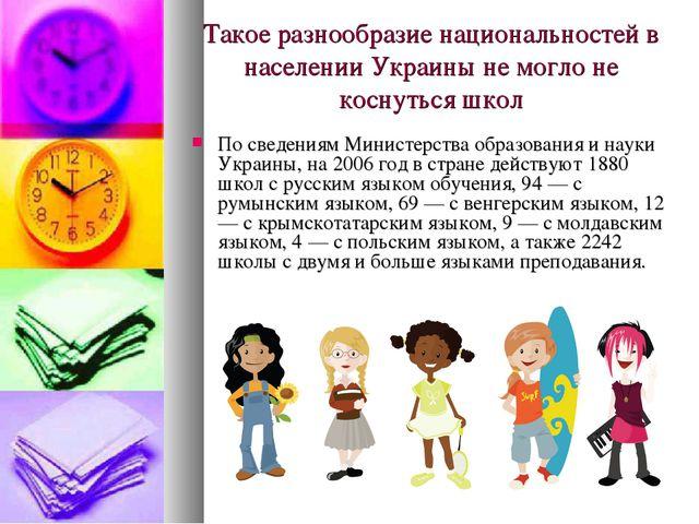 Такое разнообразие национальностей в населении Украины не могло не коснуться...