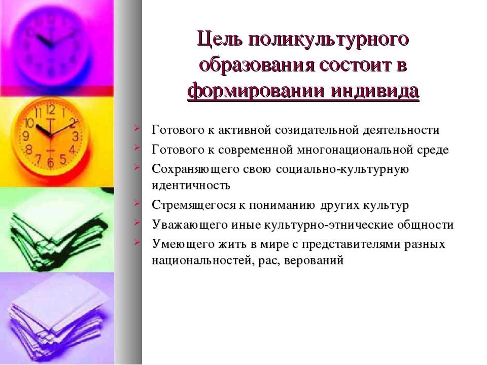 Цель поликультурного образования состоит в формировании индивида Готового к а...
