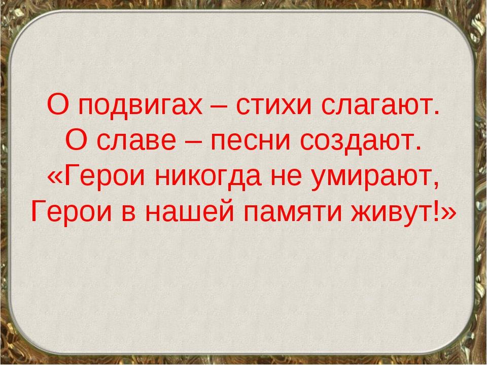 слава героям россии стихи это также один