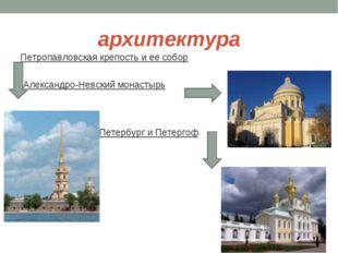 архитектура Петропавловская крепость и ее собор Александро-Невский монастырь