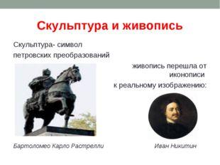 Скульптура и живопись Скульптура- символ петровских преобразований живопись п