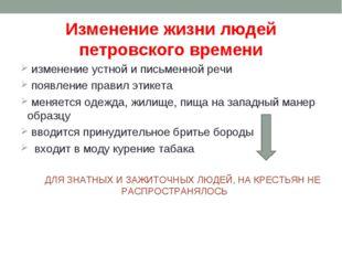 Изменение жизни людей петровского времени изменение устной и письменной речи