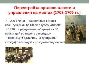 Перестройка органов власти и управления на местах (1708-1709 гг.) 1708-1709 г