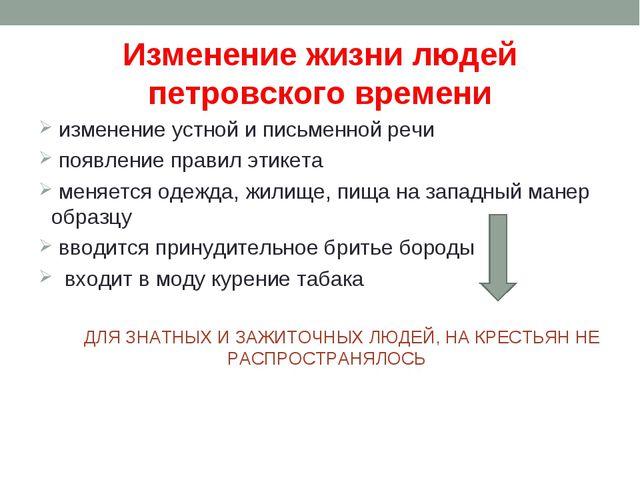 Изменение жизни людей петровского времени изменение устной и письменной речи...
