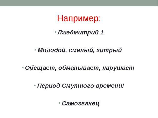 Например: Лжедмитрий 1 Молодой, смелый, хитрый Обещает, обманывает, нарушает...