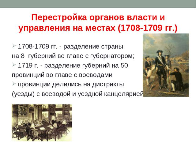 Перестройка органов власти и управления на местах (1708-1709 гг.) 1708-1709 г...