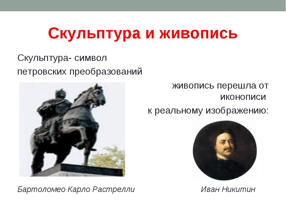 Скульптура и живопись Скульптура- символ петровских преобразований живопись п...