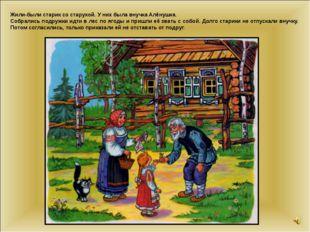 Жили-были старик со старухой. У них была внучка Алёнушка. Собрались подружки