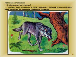 Идёт волк и спрашивает: — О чём ты, девочка, плачешь? — Как мне, волк, не пла