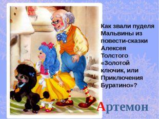 Артемон Как звали пуделя Мальвины из повести-сказки Алексея Толстого «Золотой