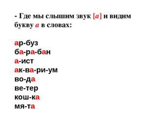 - Где мы слышим звук [а] и видим букву а в словах: ар-буз ба-ра-бан а-ист ак-