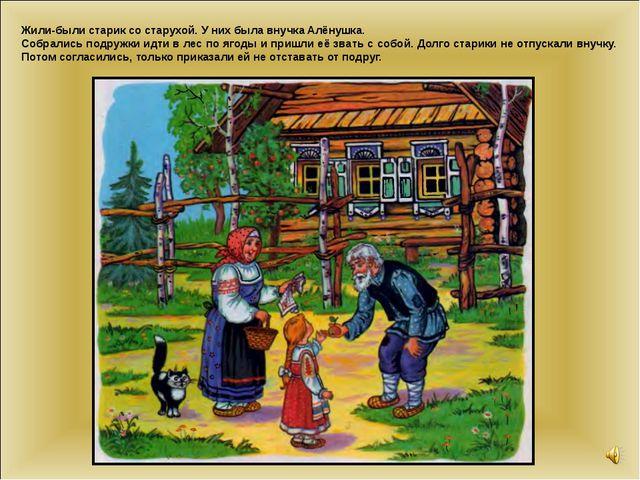 Жили-были старик со старухой. У них была внучка Алёнушка. Собрались подружки...