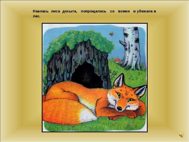 Наелась лиса досыта, попрощалась со всеми и убежала в лес.