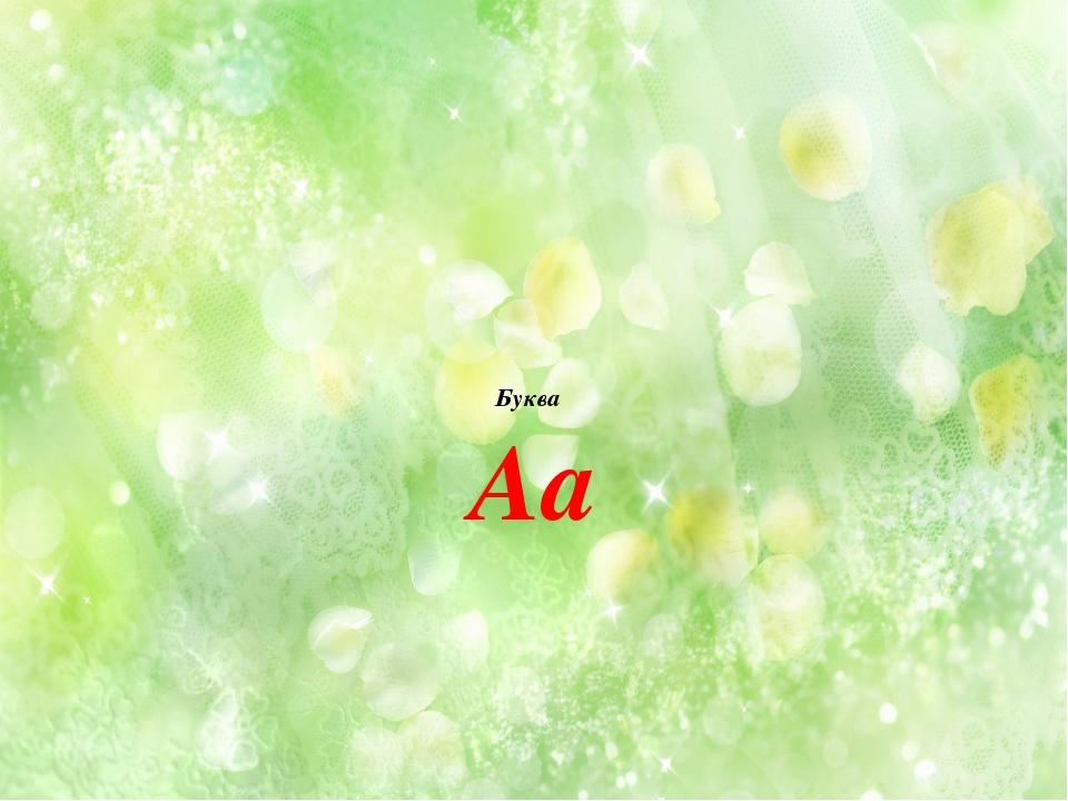Буква Аа