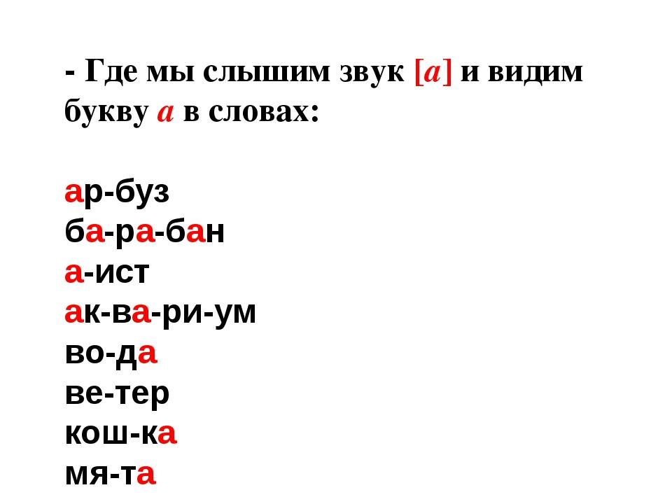 - Где мы слышим звук [а] и видим букву а в словах: ар-буз ба-ра-бан а-ист ак-...