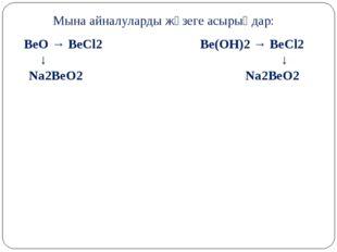 Мына айналуларды жүзеге асырыңдар: BeO → BeCl2 Be(OH)2 → BeCl2 ↓ ↓ Na2BeO2 Na