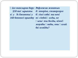 Үйге тапсырма беру: §58 тақырыпты оқу № 8жаттығу 160 беттегі орындау Рефлекс