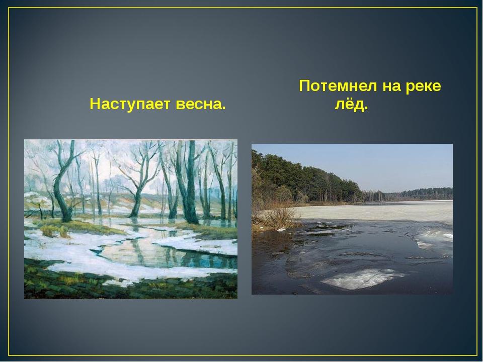 Наступает весна. Потемнел на реке лёд.