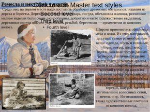 Ремесла и искусства у якутов. Среди них на первом месте надо поставить обрабо