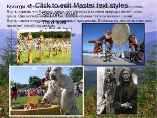 Культура Якутии самобытная и богатая традициями, идущими из глубин веков. Яку