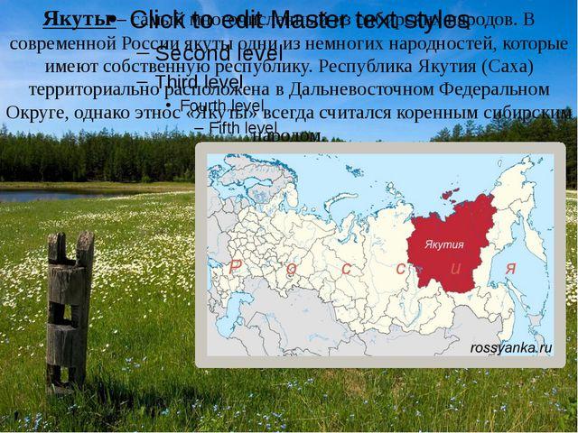 Якуты– самый многочисленный из сибирских народов. В современной России якуты...