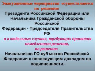 Эвакуационные мероприятия осуществляются по решению Президента Российской Фед