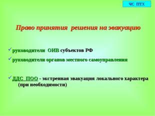 Право принятия решения на эвакуацию руководители ОИВ субъектов РФ руководител