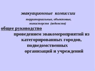 эвакуационные комиссии территориальные, объектовые, министерств (ведомств) об