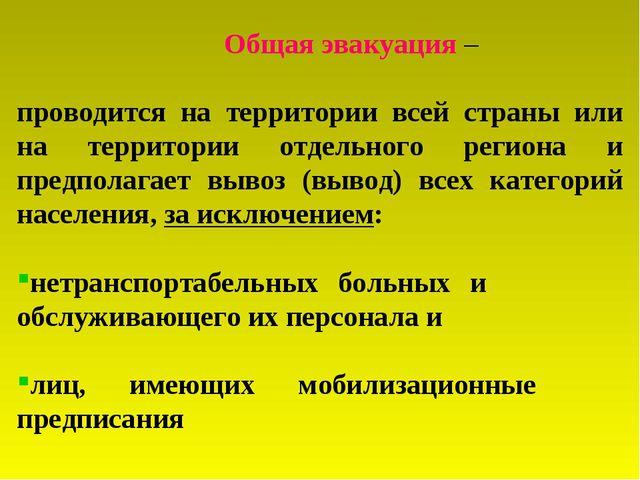 Общая эвакуация – проводится на территории всей страны или на территории отд...