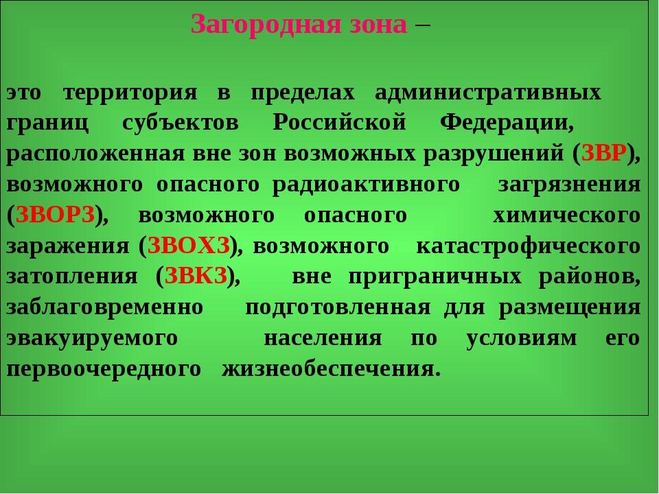 Загородная зона – это территория в пределах административных границ субъекто...