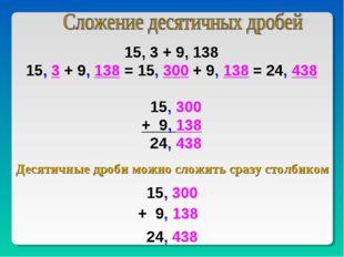 15, 3 + 9, 138 15, 3 + 9, 138 = 15, 300 + 9, 138 = 24, 438 15, 300 + 9, 138 2