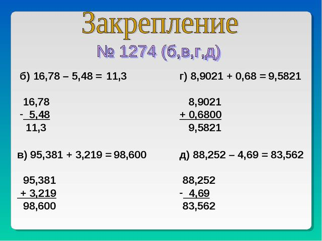 б) 16,78 – 5,48 = 16,78 5,48 11,3 в) 95,381 + 3,219 = 95,381 + 3,219 98,600 г...