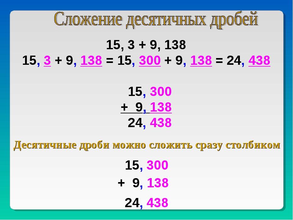 15, 3 + 9, 138 15, 3 + 9, 138 = 15, 300 + 9, 138 = 24, 438 15, 300 + 9, 138 2...